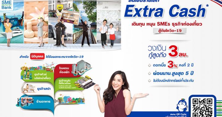 04_250463_Extra Cash01