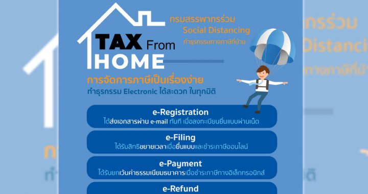 TAX From Home R