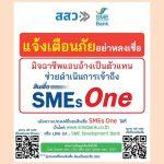 แฉ! มิจฉาชีพอ้างพากู้ SMEs One