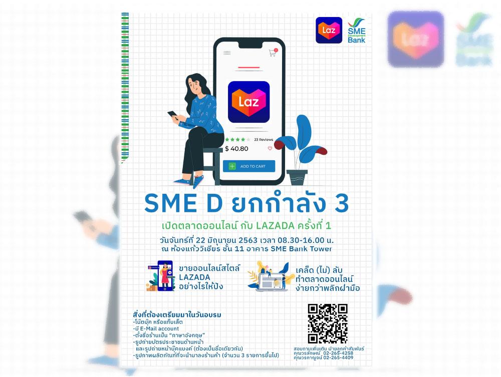 SME D 3R