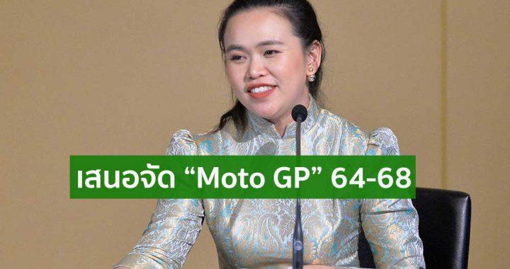 Moto GP 64-68