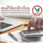 กสิกรไทยคาดหนี้ครัวเรือนไทยปี63 เพิ่มขึ้น