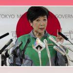 ผู้ว่าฯโตเกียวหญิงชนะเลือกตั้งอีกสมัย