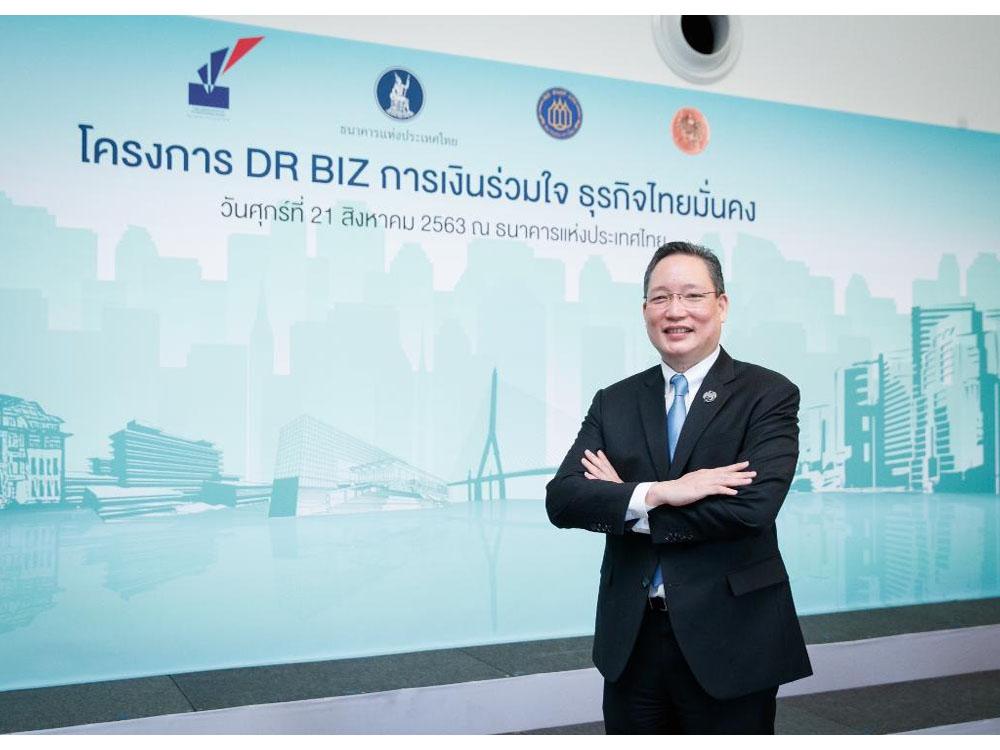 สมาคมธนาคารไทย