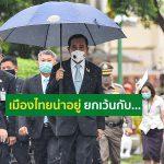 เมืองไทยน่าอยู่