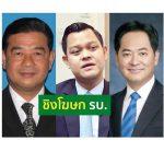 พปชร. ชง 3 ชื่อ นั่งโฆษกรัฐบาล