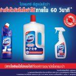 """""""โปรแมกซ์"""" แนะนำ 2 ผลิตภัณฑ์ทำความสะอาด"""