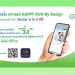 อาคเนย์ Happy Run by Design จับมือ แอปพลิเคชั่น Doctor A to Z
