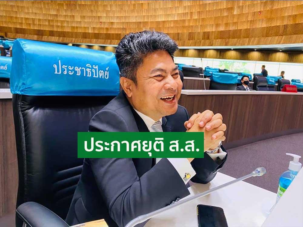 เทพไทย