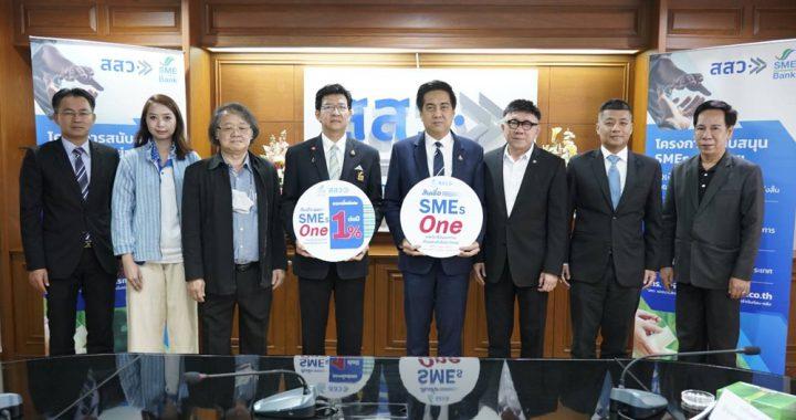 สินเชื่อ SMEs One