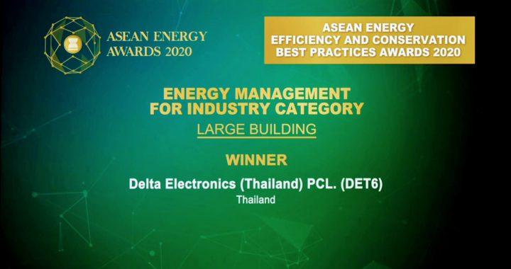 Delta Asean Energy Award 2020