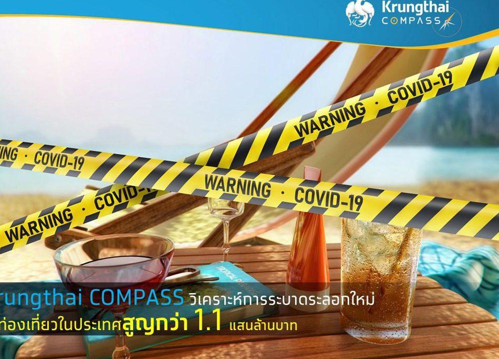 กรุงไทยคอมพลาส
