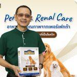Perfecta Renal Care