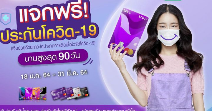 scb-thaivivat