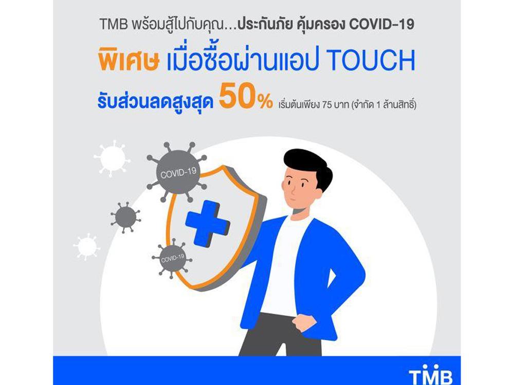 tmb-tip