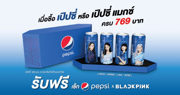 Pepsi x BLACKPINK Box Set