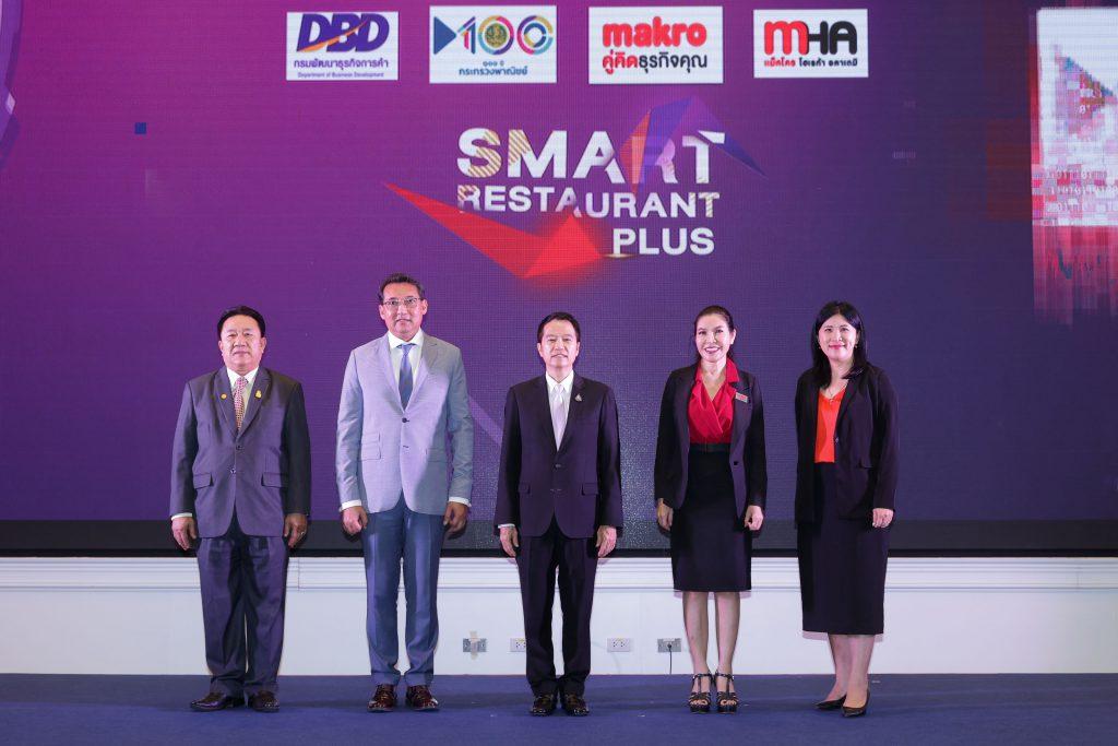 พิธีเปิด Smart Restaurant Plus