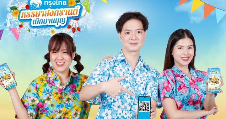 กรุงไทยทำบุญออนไลน์
