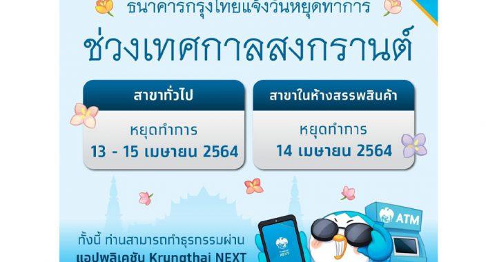 วันหยุดกรุงไทย