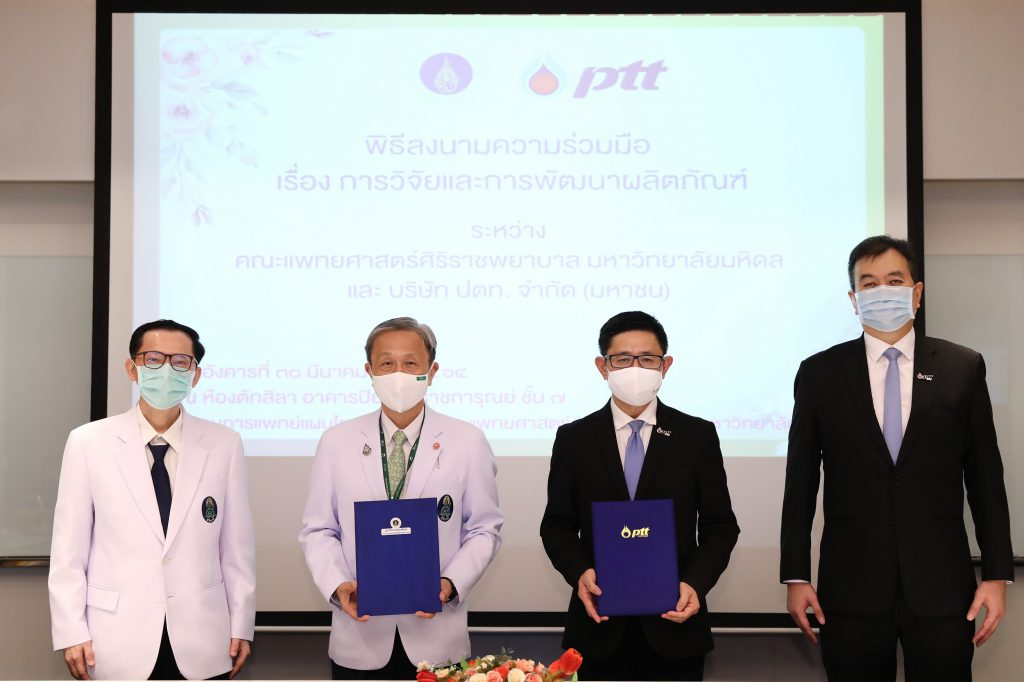 25640331_Photo Release_ลงนามความร่วมมือการวิจัยและพัฒนาผลิตภัณฑ์ มุ่งนำสมุนไพรไทยสู่ระดับสากล
