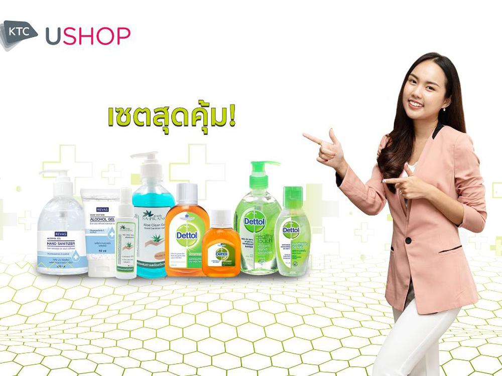 KTC U Shop