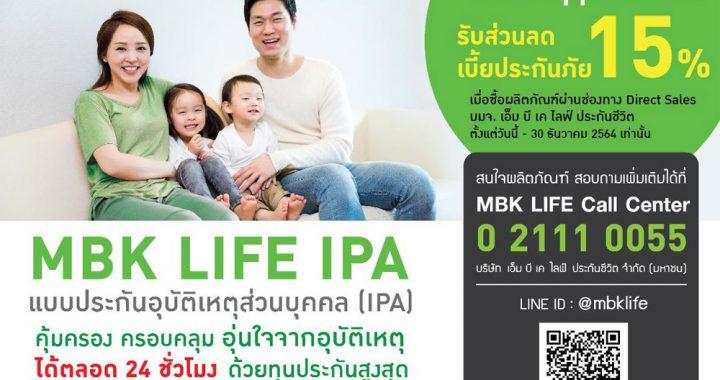 MBK Life