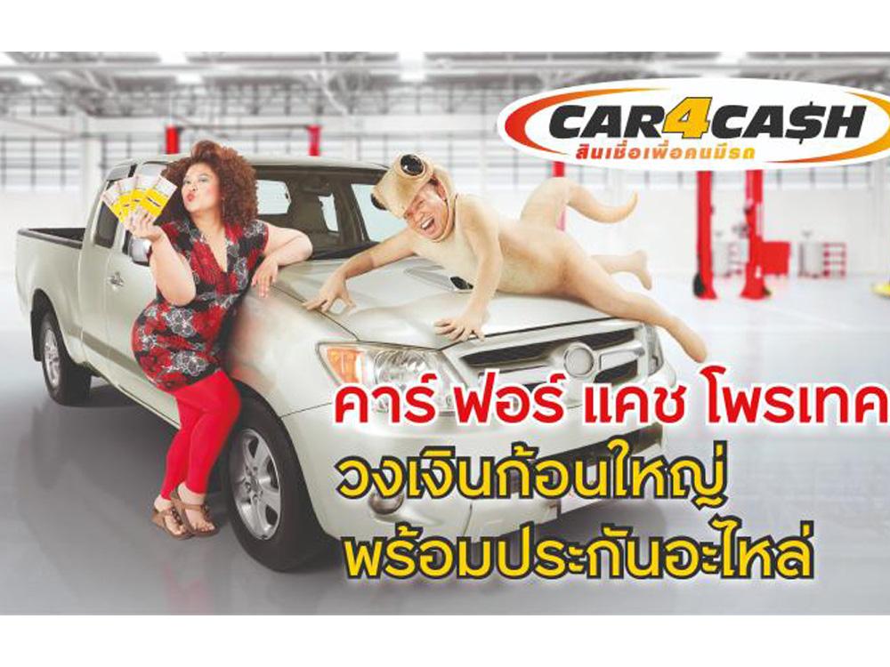 car4cash