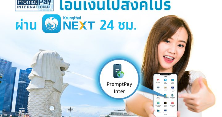 Krungthai_PromptPay-Paynow