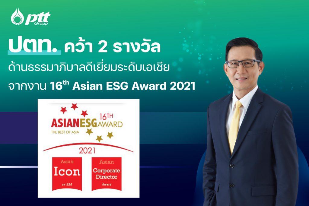 ปตท. รับ 2 รางวัลด้านธรรมาภิบาลงาน 16th Asian ESC Award 2021.1