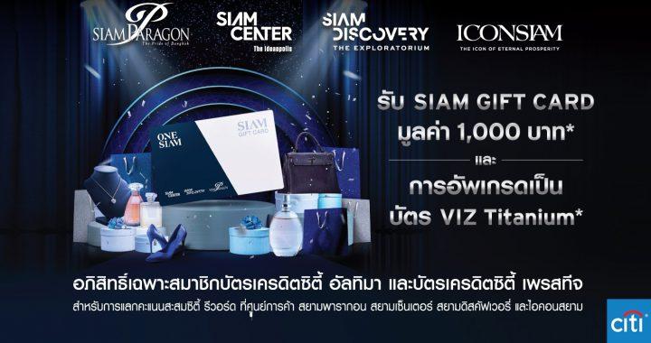 08.Citi Rewards_Siam Gift Card