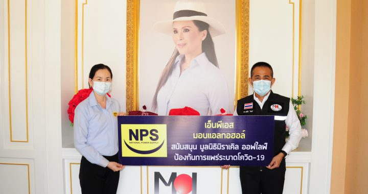 NPS มอบแอลกอฮอล์ สนับสนุนมูลนิธิ Miracle of Life