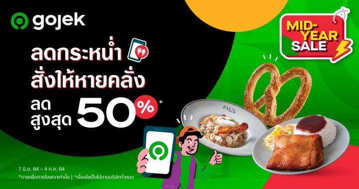 PR_Photo Gojek Mid Year Sale