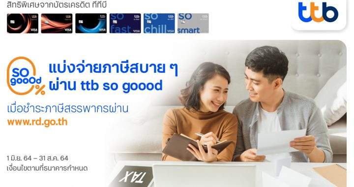 ttb credit card_Tax Revenue_PR News