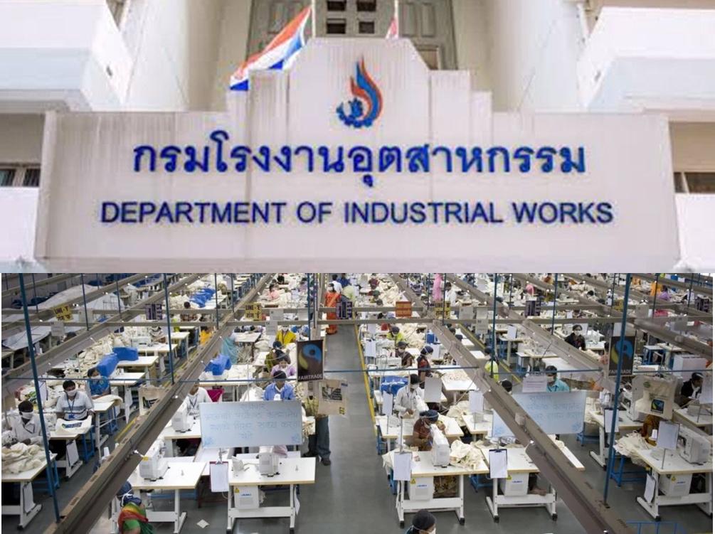 กรมโรงงานอุตสาหกรรม2