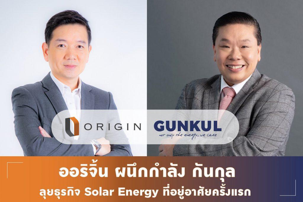 001.ORIGIN x GUNKUL - ORIGIN GUNKUL ENERGY
