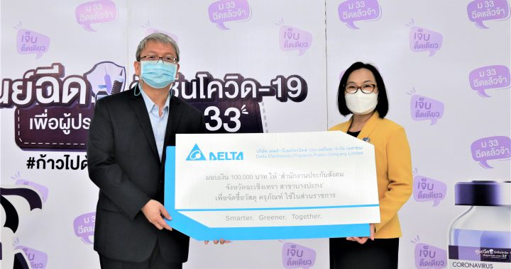 Delta Vaccine Center Opening and Donation