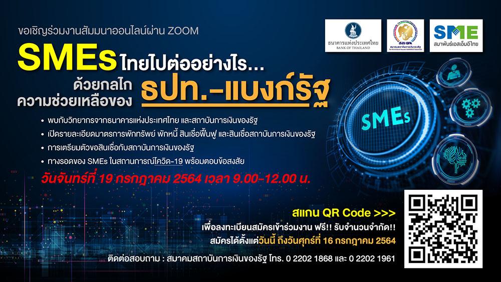 SMEs-ไทยไปต่ออย่างไร