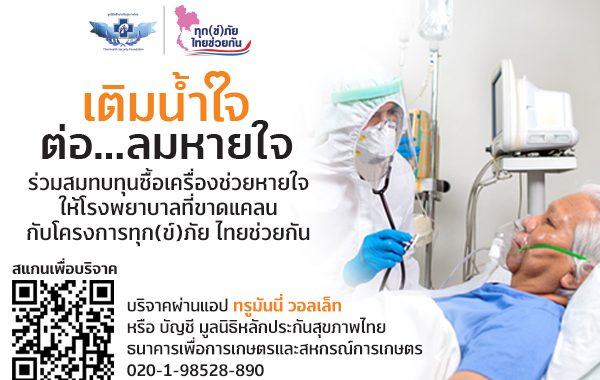 TrueMoney Donation_มูลนิธิหลักประกันสุขภาพไทย_Banner-PR-6