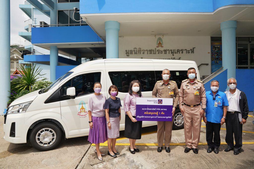 ข่าว - ธนาคารไทยพาณิชย์บริจาครถตู้เพื่อมูลนิธิราชประชานุเคราะห์ฯ