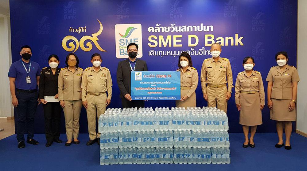 ภาพข่าว SME-D-Bank-บริจาคเงินและน้ำดื่มให้แก่ศู