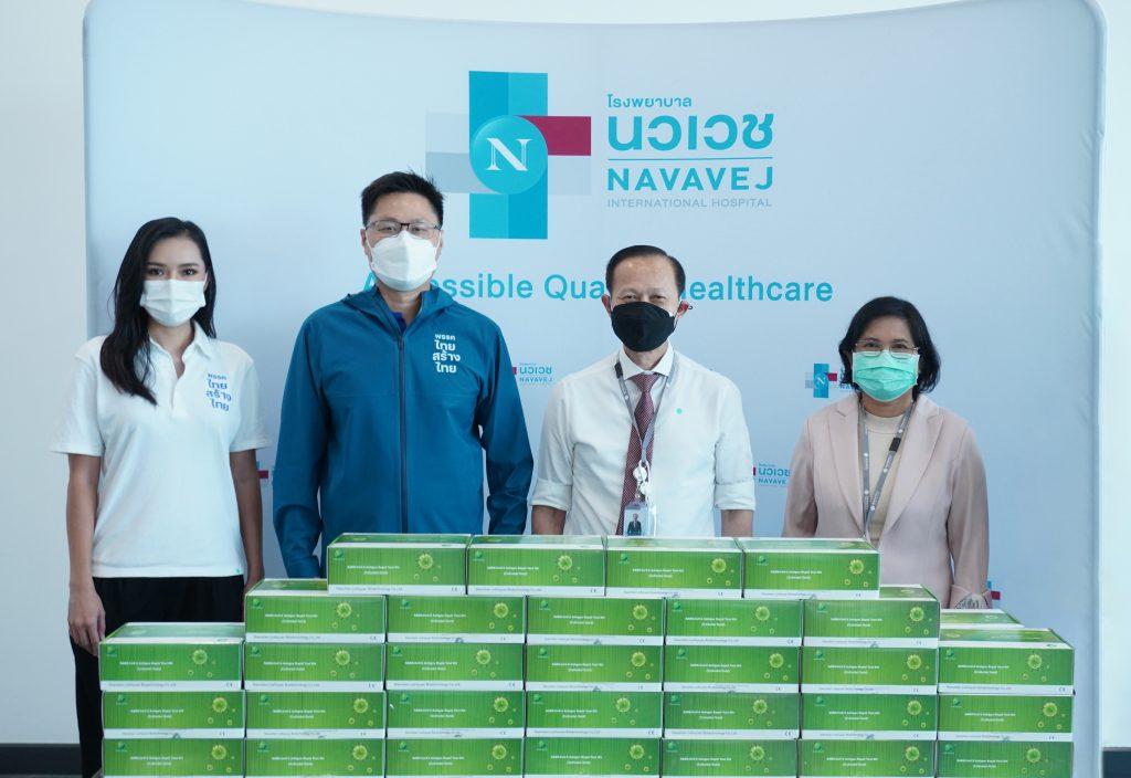 1632379176673_รพ.นวเวช มอบ ATK พรรคไทยสร้างไทย