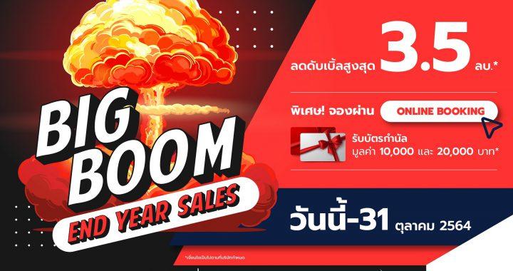 2.Risland_Big Boom End Year Sales
