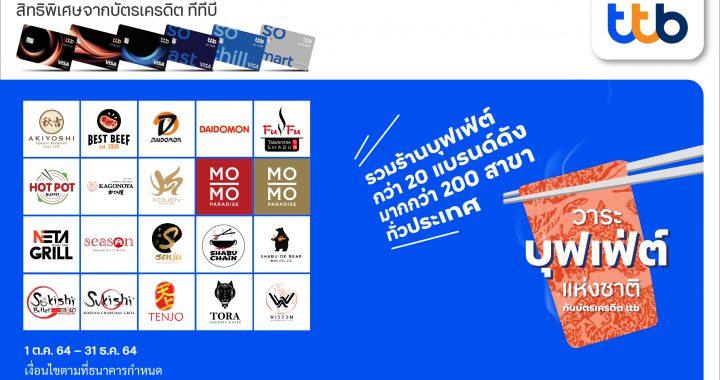 Banner_ttb credit card_Dining Buffet 1200 X 675 px