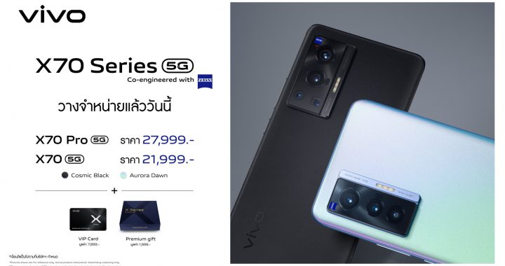 vivo-X70-Series-5G_official-sale_horizontal